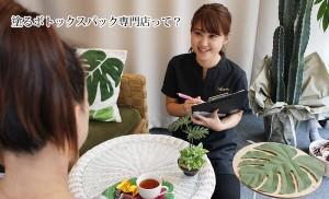 リンパジュエリーサロンMamia(マミア)福山市エステサロン 塗るボトックスパック専門店