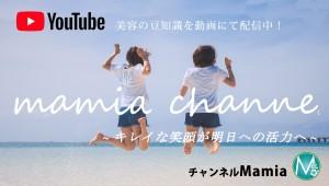 リンパジュエリーサロンMamia(マミア)福山市エステサロン 塗るボトックスパック専門店 YouTubeにて動画配信中